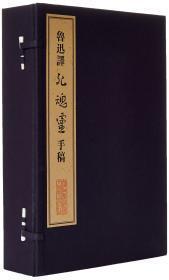 鲁迅译《死魂灵》手稿(16开线装 全一函五册)