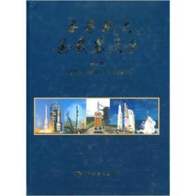 世界航天运载器大全(第2版)