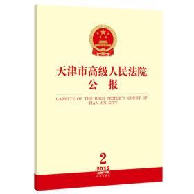 天津市高级人民法院公报(2015年第2辑 总第13辑)