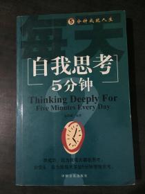 5分钟成就人生:每天自我思考5分钟