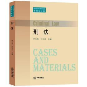 刑法:案例与材料