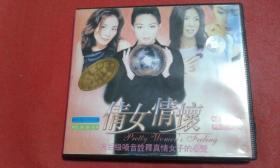 歌碟VCD唱片-倩女情怀