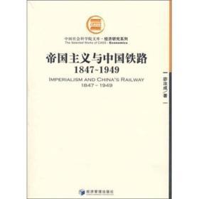 帝国主义与中国铁路1847-1949