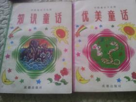 中国童话万花筒:知识童话(一版一印)