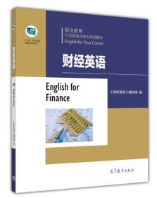财经英语=English for finance