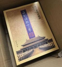 【阎崇年420页全彩色巨著】《正说清朝十二帝(最新增订---彩图珍藏版)》【溢价书】