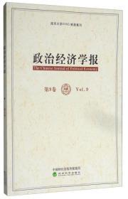 正版ms-9787514183863-政治经济学报(第9卷)