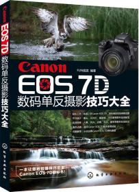满29包邮 Canon EOS 7D 数码单反摄影技巧大全 化学工业出版社
