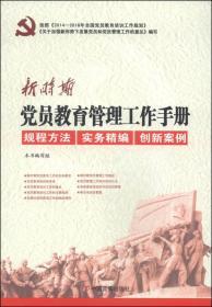 新时期党员教育管理工作手册