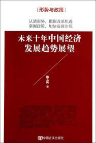 未来十年中国经济发展趋势展望