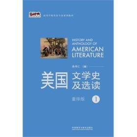 美国文学史及选读重拍版(1)吴伟仁