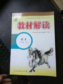 教材解读:语文(七年级上册 人教版