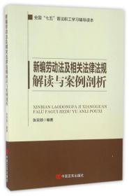 二手正版新编劳动法及相关法律法规解读与案例剖析张安顺中国言