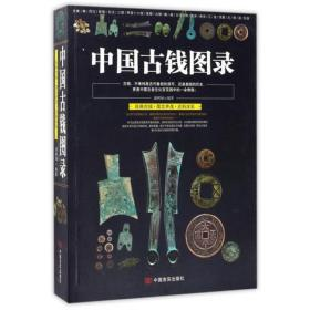 中国古钱图录