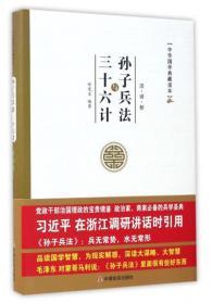 新书--中华国学典藏图书:孙子兵法与三十六计(精装)