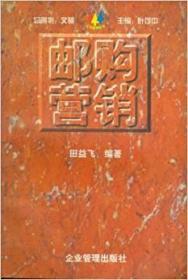 图书营销 文硕  企业管理出版社 9787800018862