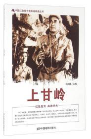中国红色教育电影连环画——上甘岭