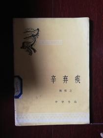 辛弃疾 杨牧之著 中华书局出版