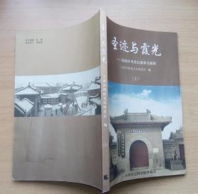 圣迹与霞光:妈祖学术论坛集萃与新探( 上 )