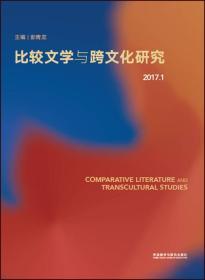比较文学与跨文化研究