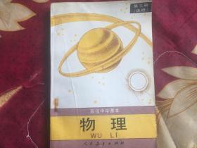 高级中学课本 物理 第三册(选修)