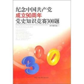 纪念中国共产党成立90周年党史知识竞赛300题