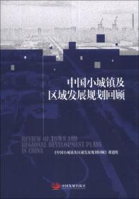 中国小城镇及区域发展规划回顾