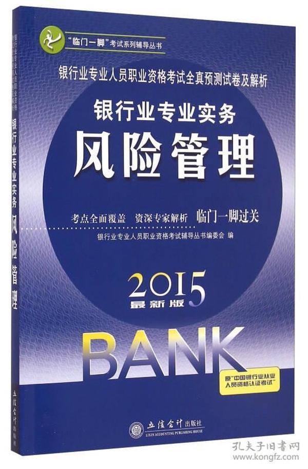 银行业专业人员职业资格考试全真预测试卷及解析:银行业专业实务风险管理(2015)