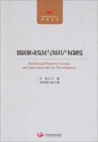 创新驱动发展与知识产权制度