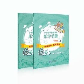 小学数学智慧课堂乐学手册·六年级(全二册)
