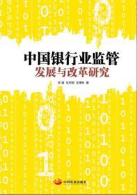 中国银行业监管发展与改革研究