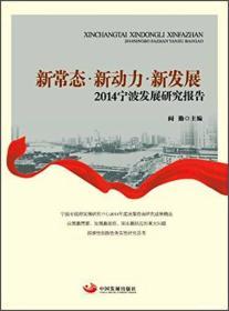 新常态·新动力·新发展:2014宁波发展研究报告