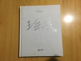 白云艺术名家·王岳盛