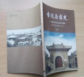 圣迹与霞光:妈祖学术论坛集萃与新探( 中 )
