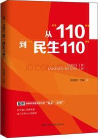 """从""""110""""到民生""""110"""""""