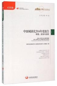 中国城镇化2014年度报告-转型.改革与创新