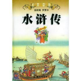 中国古典文学名著系列丛书 (全四册.盒精)
