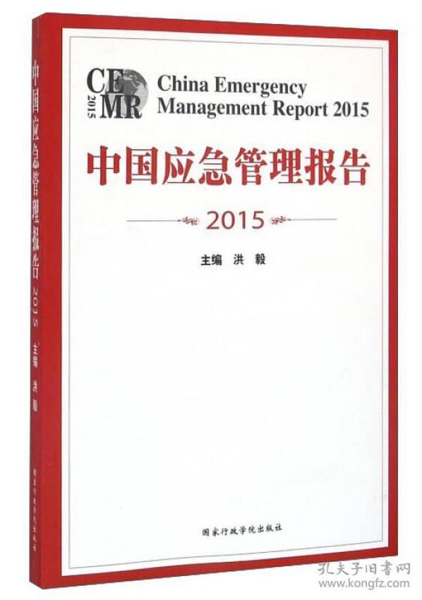 中国应急管理报告2015