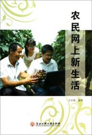 农民网上新生活