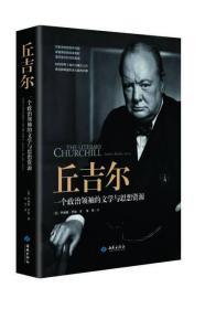 丘吉尔:一个政治领袖的文学与思想资源