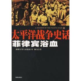 正版微残-太平洋战争史话9:菲律宾浴血CS9787544309837