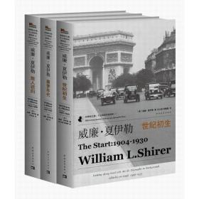 威廉·夏伊勒的二十世纪之旅