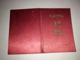 北京市第四建筑工程公司1960年先进生产者奖状