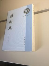 澹园集(下册):理学丛书