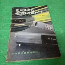 常用录像机修理经验三百例