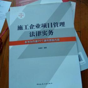 施工企业项目管理法律实务