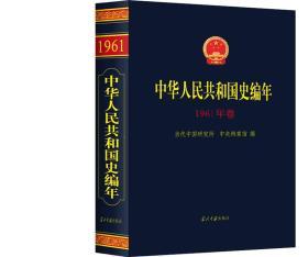 中华人民共和国史编年(1961年卷)