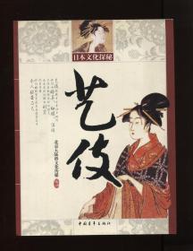 日本文化探迷  艺伎