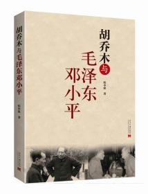 胡乔木与毛泽东邓小平