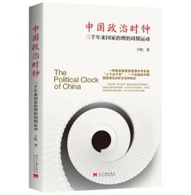 中国政治时钟-三千年来国家治理的周期运动